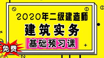 【游一男】2020年二建二级建造师建筑实务基础预习课程