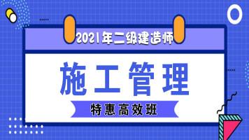 【游一男】2021年二建管理精讲直播课