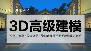 3D高级建模实战【3Dsmax/CAD/异形/楼梯/家具/雕花/软包/饰品】