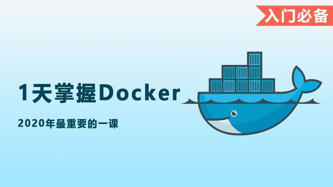 1天掌握Docker