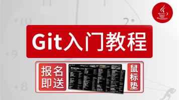 Git入门教程,git基础_咕泡【报名即赠送周边大号鼠标垫400*900】