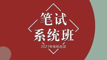 2021年余杭社区笔试系统班