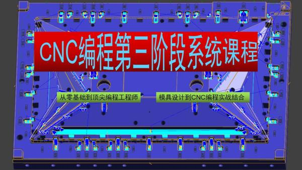 CNC编程第三阶段高级系统课程