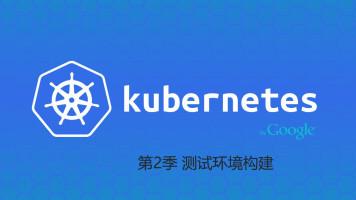 Kubernetes实验课程第2季:测试环境构建