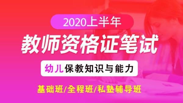 2020年教师资格证笔试考试幼儿保教知识与能力视频课程