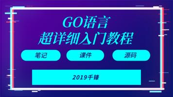 2019千锋GO语言超详细入门教程(笔记+课件+源码)
