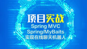 项目实战#SpringMVC/Spring/MyBaits在线聊天机器人#【实训在线】