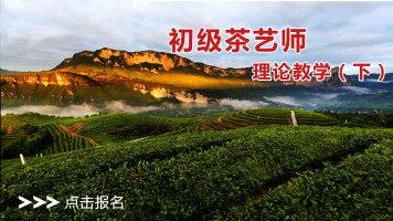 茶艺(师)理论培训课程—初级茶艺师教学视频(下)三集