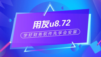 用友u8.72安装教程