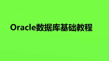 Oracle数据库基础教程