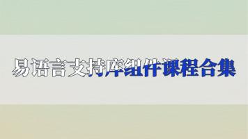 易语言支持库组件课程合集