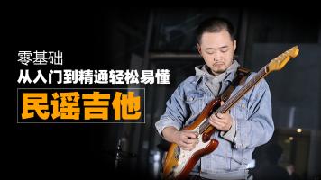 民谣吉他入门视频教程 纸质教材+线上