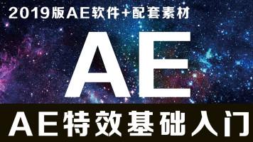 AE特效栏目包装 影视特效 平面电商 零基础职业化培训课程