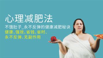 心理减肥法-不饿肚子永不反弹的健康瘦身秘诀-全集【达梦青山焱】