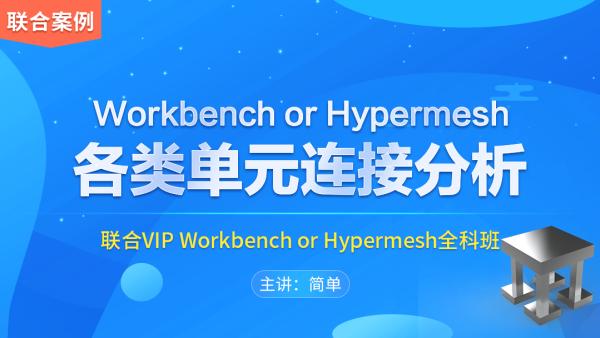 基于Workbench or Hypermesh的各类单元连接分析