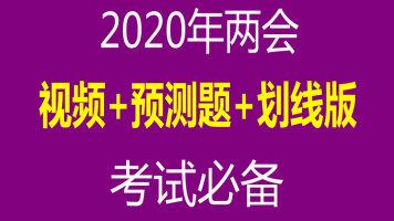 2020年两会政府工作报告考点视频题库