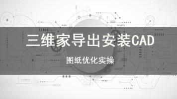 三维家导出安装CAD图纸优化实操
