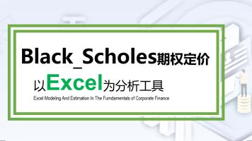 Black_Scholes期权定价模型和股票期权激励计划的费用估计