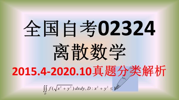 ③全国自考离散数学02324真题分类解析课(201504-202010)