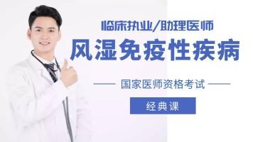 国家医师资格考试临床执业/助理医师【风湿免疫性疾病】经典班