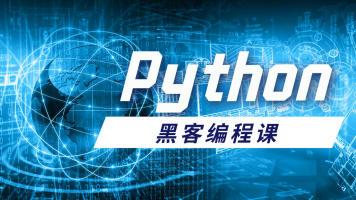 Python黑客编程体验