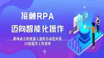 UiPath-RPA入门初级课程