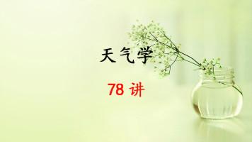 天气学 78集 寿绍文 南京信息工程大学