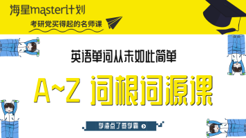 21考研A~Z词根词源单词课