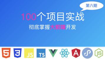 [第六期]100个项目彻底攻克Web大前端(vue/react/ng/node/小程序)
