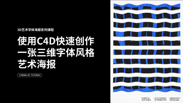 使用C4D快速创作一张三维字体风格艺术海报#2