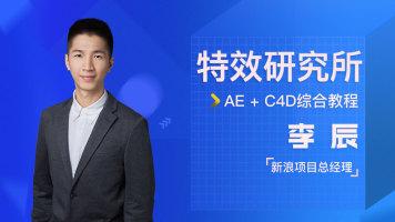 AE+C4D综合教程《特效研究所》