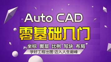 AutoCAD2019零基础到精通入门