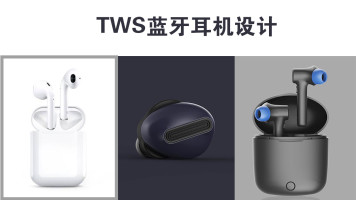 Proe/Creo产品设计·TWS蓝牙耳机设计