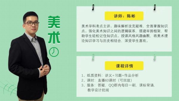 2021江西教师招聘考试美术学科精讲课程-郭靖团队