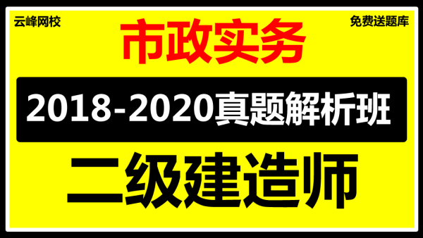 2021二建市政历年真题解析班二级建造师市政管理与实务-云峰网校