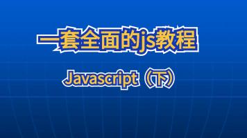 一套全面的js教程_下