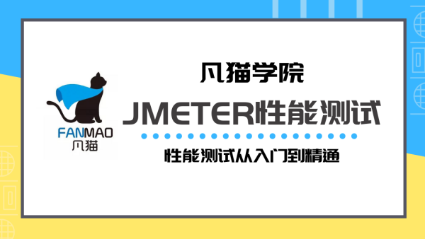 【凡猫学院】JMETER性能测试精品课程