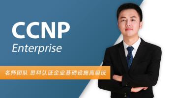 CCNP-思科认证网络工程师
