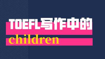 TOEFL托福写作中的children