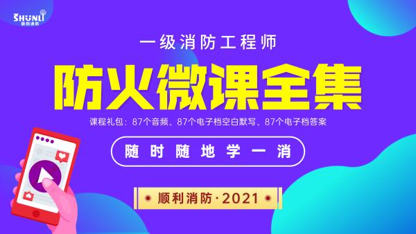 2021年一级消防工程师全新防火微课全集(87个)