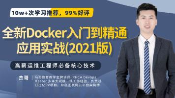 2021马哥最新Docker入门到精通应用实战