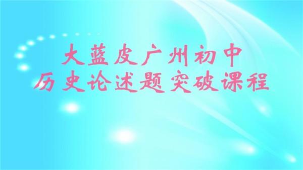 广州初中历史论述题突破课程