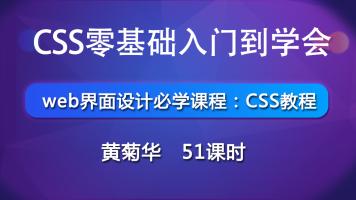 CSS零基础入门到精通-WEB网站制作必学课程
