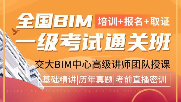 图学会BIM一级考试通关班 上海交大BIM教程