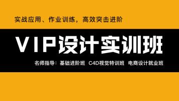 【VIP严选课程】UI零基础/PS/AI/C4D/基础工具/平面海报/电商美工