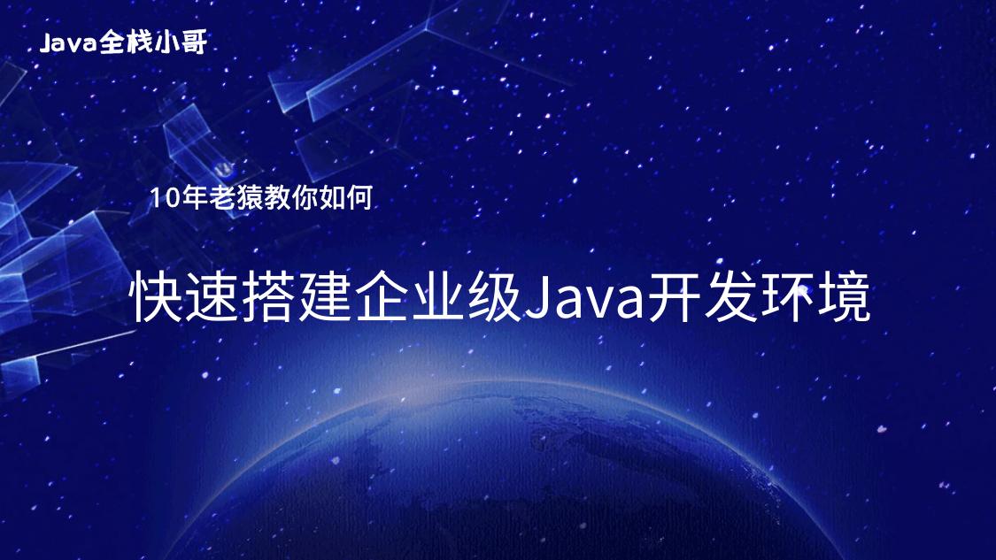 如何快速搭建Java开发环境