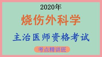 [中级职称]【临床外科】2020年烧伤外科学主治医师考点精讲课