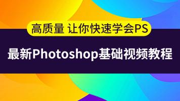 千锋PS基础视频教程(史上最容易听懂的photoshop教程、9天学会)