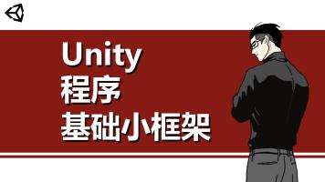【唐老狮】Unity程序基础小框架