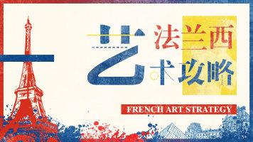 法兰西艺术攻略